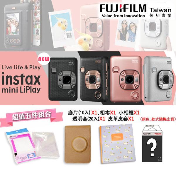 超值5件組 FUJIFILM 富士instax mini LiPlay 相印機 (優雅黑) 全新規格新登場 (公司貨) 保固一年