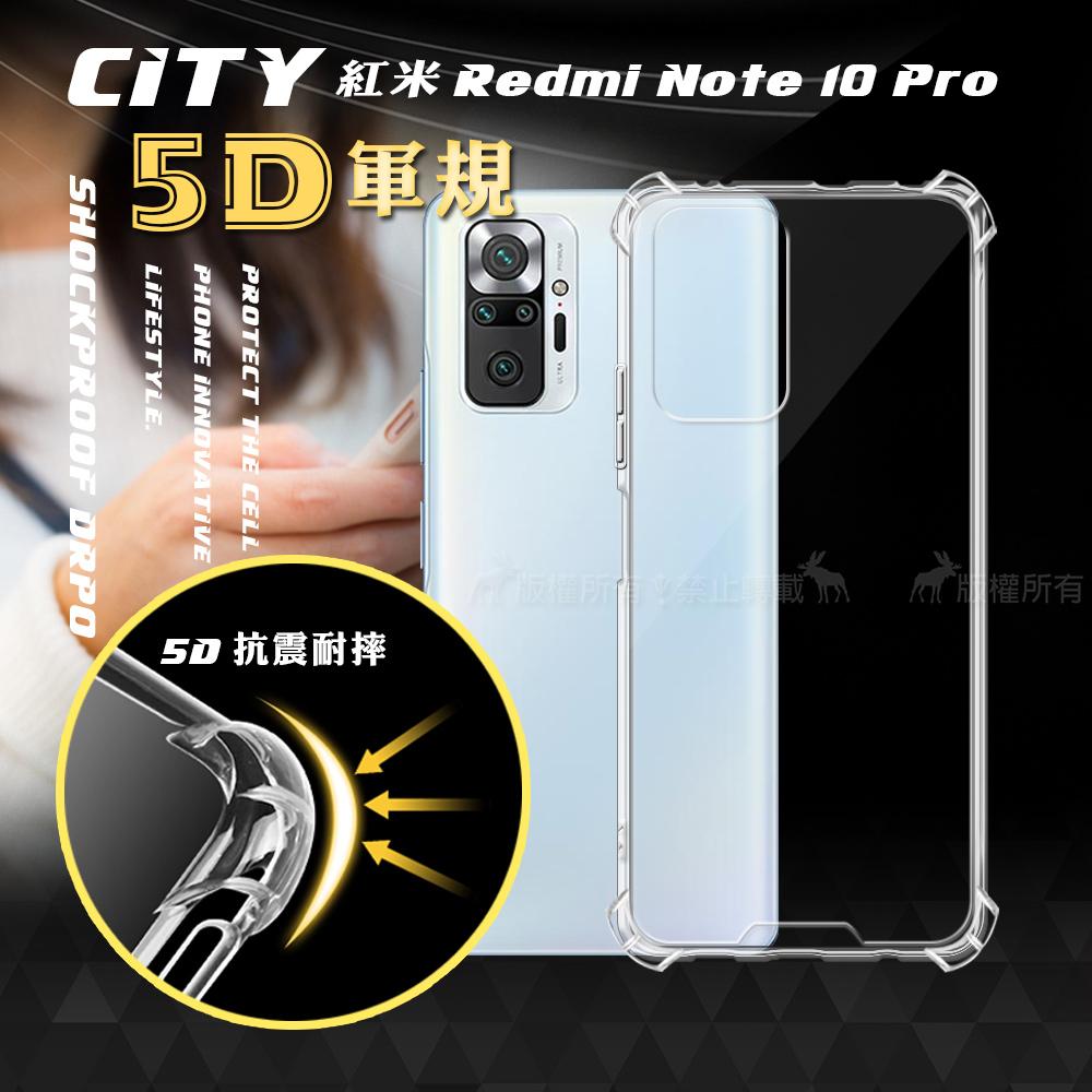 CITY戰車系列 紅米Redmi Note 10 Pro 5D軍規防摔氣墊殼 空壓殼 保護殼