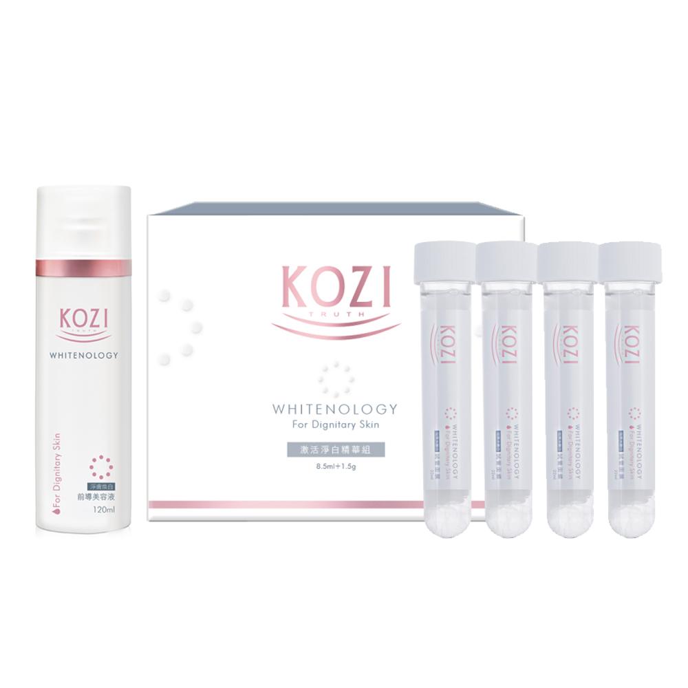 【5折超值組】KOZI 蔻姿 淨膚煥白前導美容液120ml+阻黑水嫩白試管面膜(22mlx4入)