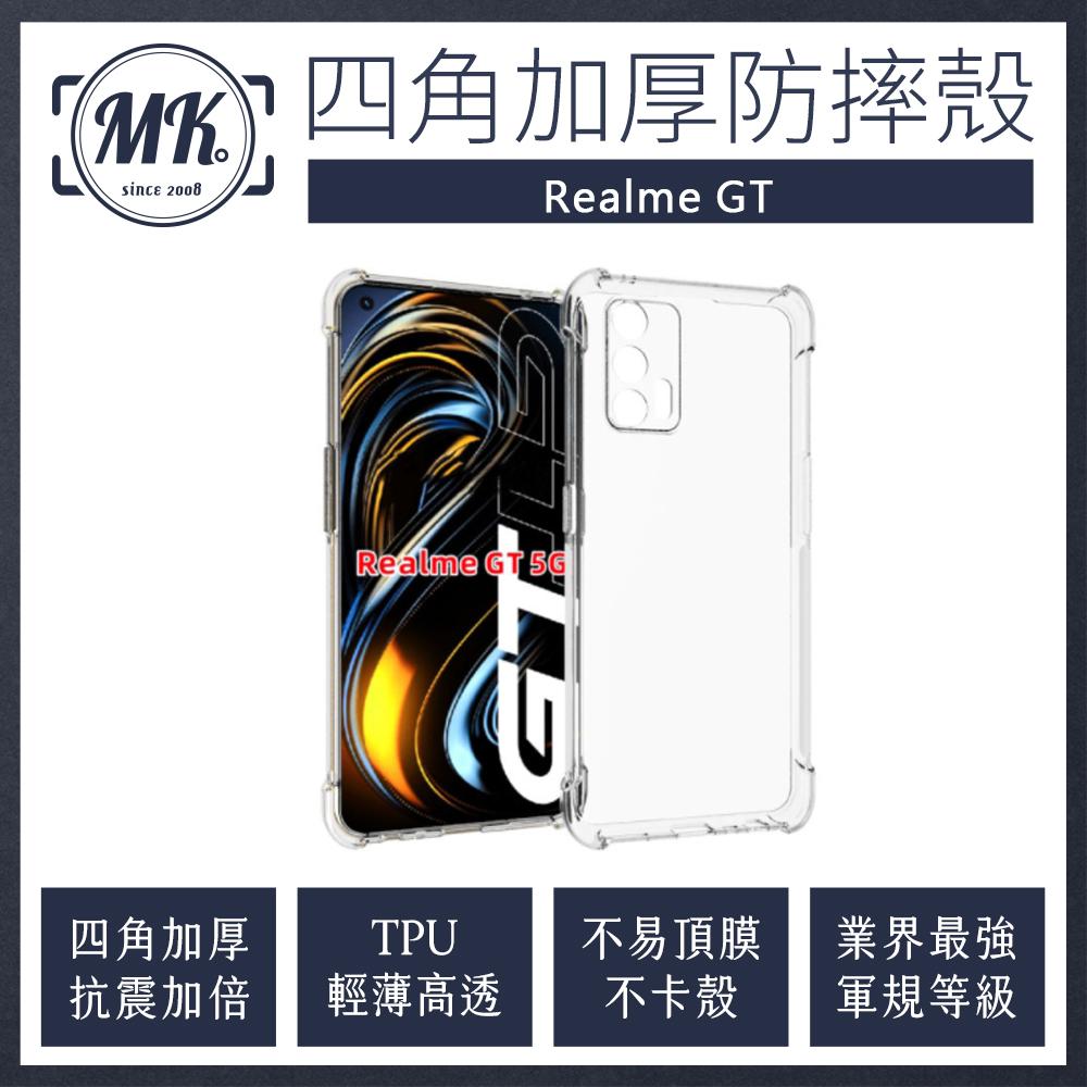 Realme GT 四角加厚軍規等級氣囊防摔殼 氣墊空壓保護殼