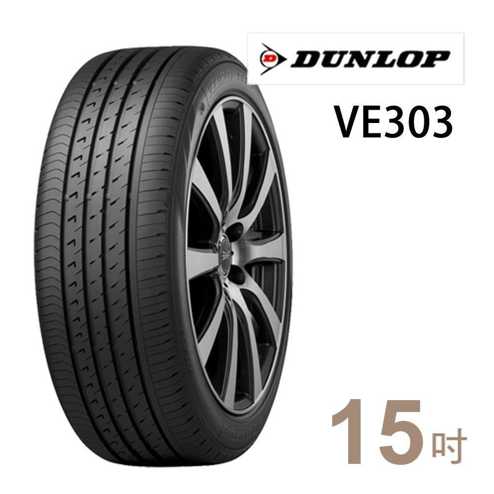 登祿普 VE303 15吋日本製旗艦型輪胎 205/65R15 VE303-2056515