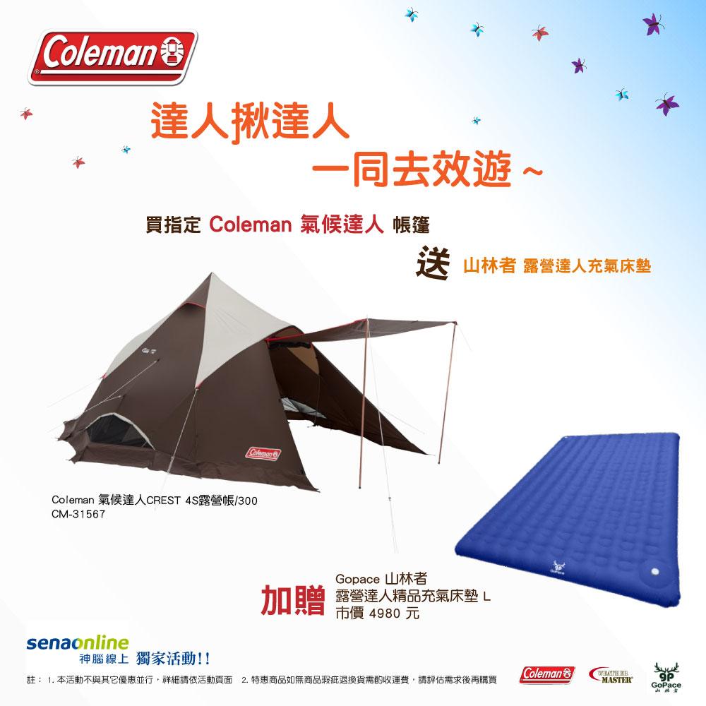 Coleman 氣候達人T.P.CREST 4S露營帳 登山 休閒 4-5人帳篷 CM-31567