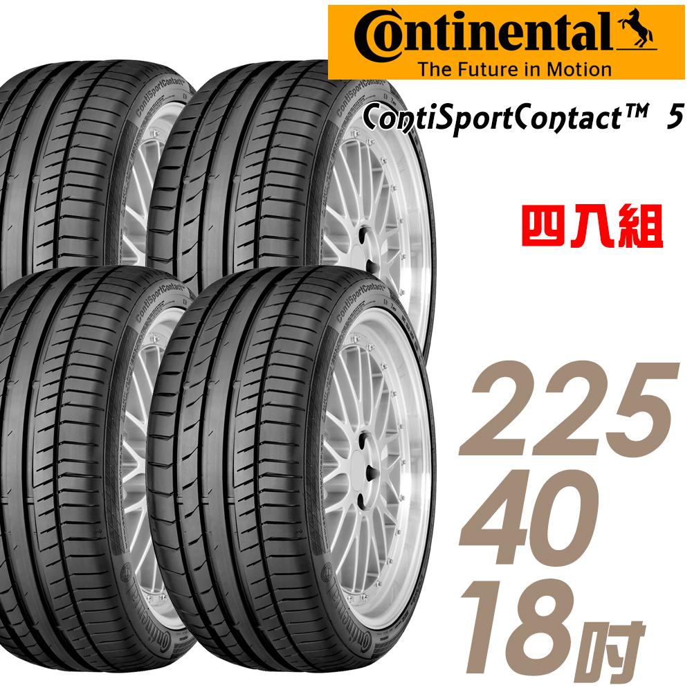 馬牌 CSC5 18吋運動型輪胎 225/40R18 CSC5-2254018Y