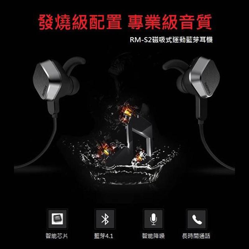 【REMAX】磁吸運動藍牙耳機RM-S2 (銀色)
