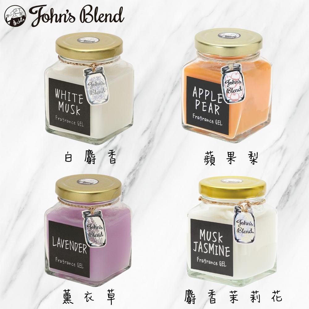 日本【John's Blend】居家芳香膏(薰衣草、白麝香、麝香茉莉、蘋果梨)各一 135g 共4入