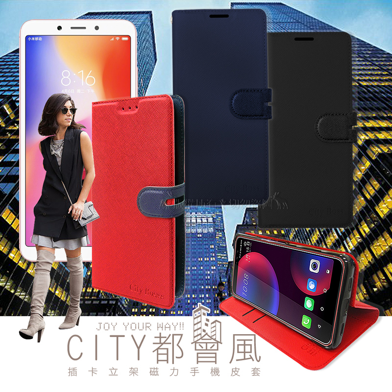 CITY都會風 紅米6 插卡立架磁力手機皮套 有吊飾孔 (奢華紅)