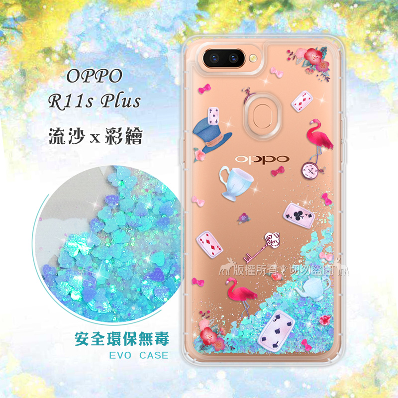EVO OPPO R11s Plus 流沙彩繪空壓保護手機殼(愛麗絲)