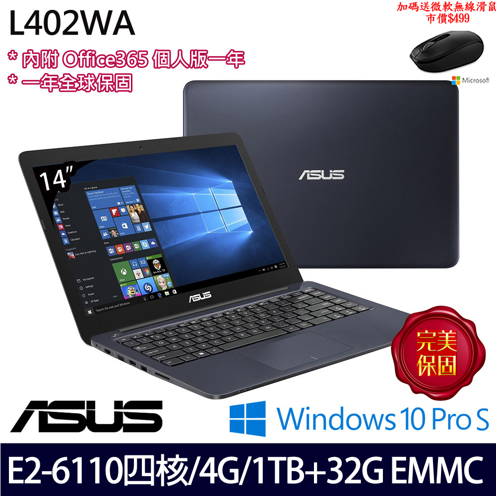 【硬碟升級】《ASUS 華碩》L402WA-0062BE26110(14吋HD/E2-6110四核心/4GB/1TB+32G eMMC/Win10 Pro S)