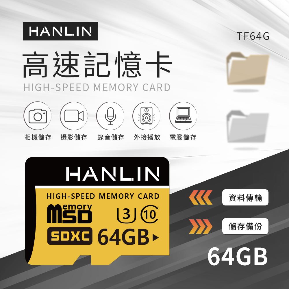 HANLIN-TF64G高速記憶卡C10 64GB U3