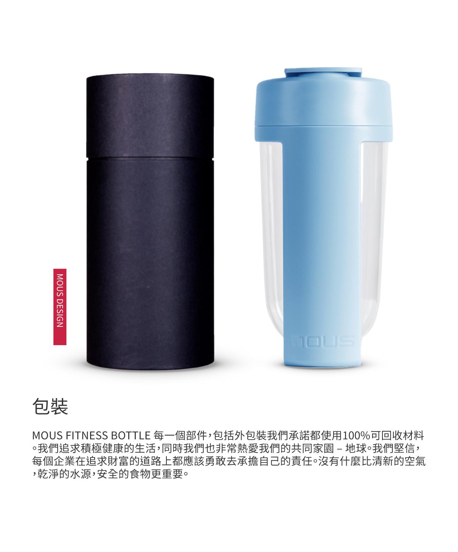 嫣波藍色MOUS FITNESS BOTTLE運動健身搖搖杯及新包裝