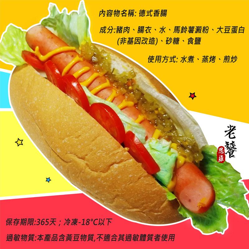 老饕思維-主廚嚴選德式香腸兩入組(1000g±50g/包)