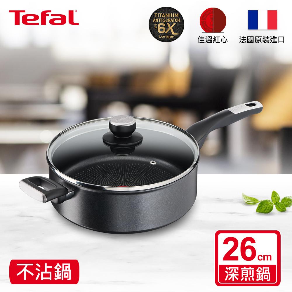 Tefal法國特福 極上御藏系列26CM不沾深煎鍋-加蓋(電磁爐適用) SE-G2553302