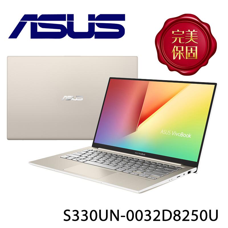 【ASUS華碩】S330UN-0032D8250U 金 13.3吋筆電