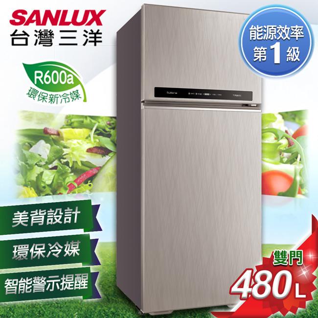 【SANLUX 台灣三洋】480L雙門直流變頻冰箱 SR-C480BV1A 含原廠配送及基本安裝