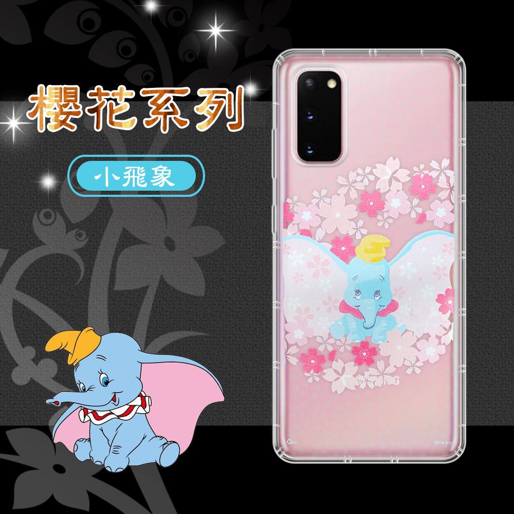 迪士尼授權 櫻花系列 三星 Samsung Galaxy S20 空壓防護手機殼(小飛象)
