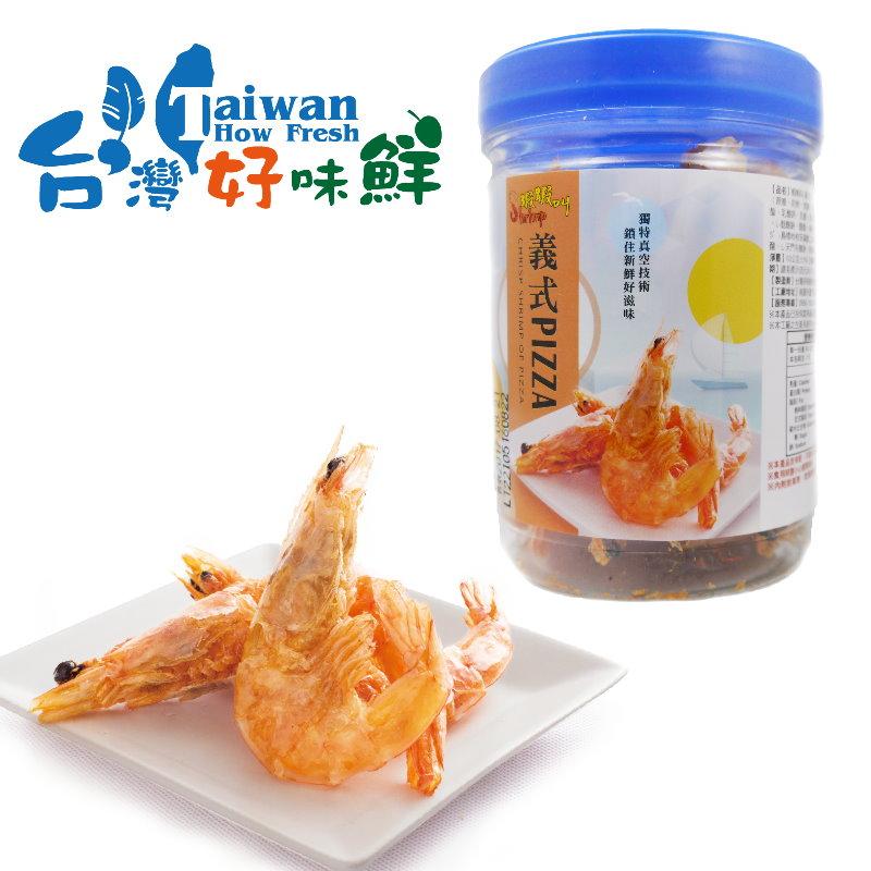 【台灣好味鮮】蝦蝦叫香脆蝦酥-義式PIZZA 60克小罐裝 兩罐組
