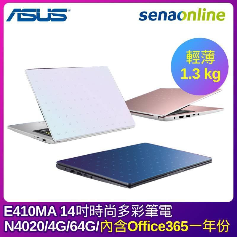 ASUS E410MA 14吋時尚多彩筆電(N4020/4G/64G)