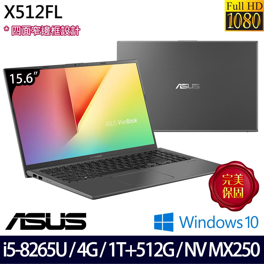 【硬碟升級】《ASUS 華碩》X512FL-0101G8265U(15.6吋FHD/i5-8265U/4G/1T+512G/MX250/Win10/兩年保)