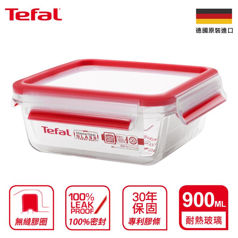 【Tefal法國特福】德國EMSA原裝無縫膠圈耐熱玻璃保鮮盒(方形/900ml)(100%密封防漏)
