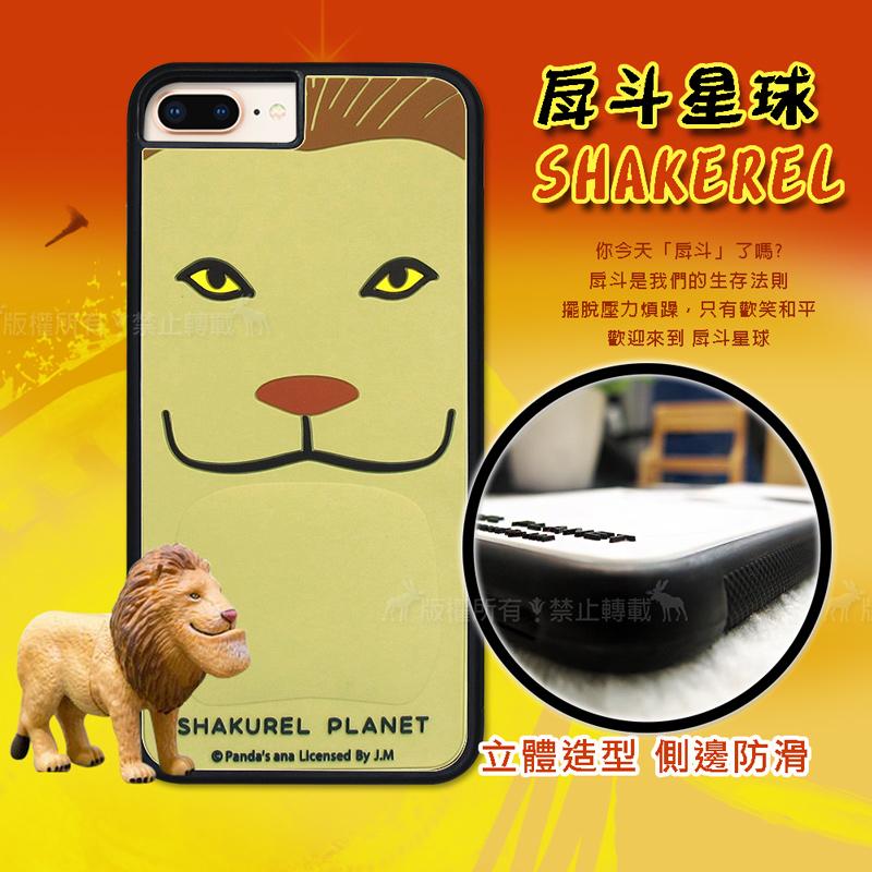 JUMP MEDIA授權正版 iPhone 8 Plus/7 Plus /6s Plus 戽斗星球立體防滑手機殼(獅子)