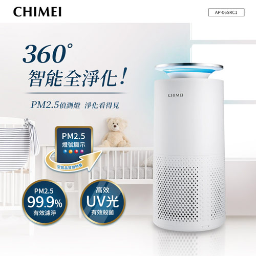 【CHIMEI奇美】360智能淨化空氣清淨機(6-10坪) AP-06SRC1