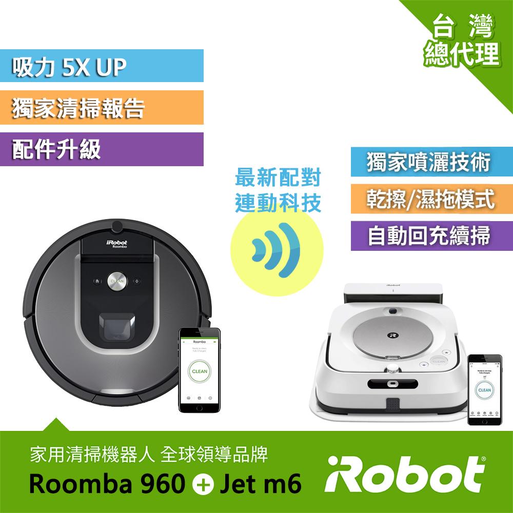 美國iRobot Roomba 960 智慧吸塵掃地機器人 送Braava jet m6 拖地機器人 總代理保固1+1年