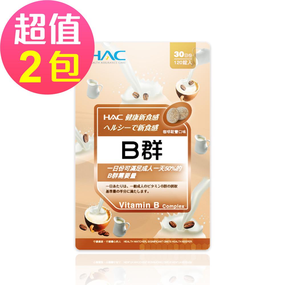 【永信HAC】綜合B群口含錠-咖啡歐蕾口味(120錠x2包,共240錠)