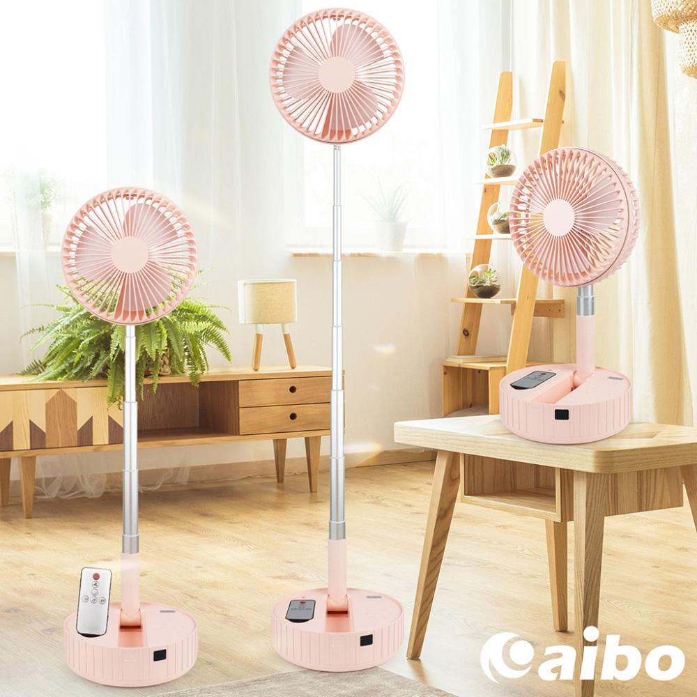 aibo AB211 USB充電 8吋可遙控伸縮折疊搖頭風扇(附遙控器/可定時)-粉色