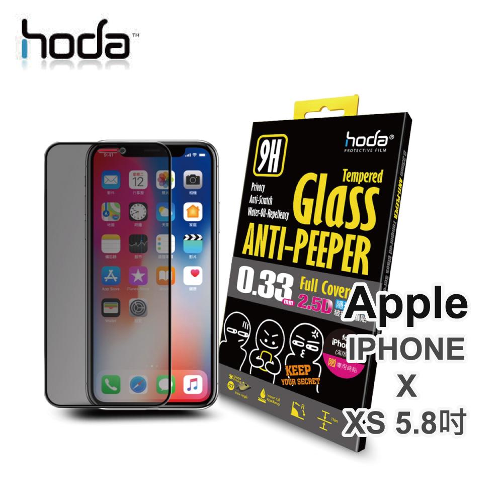 Hoda iPhone X / Xs 5.8吋 2.5D隱形滿版防窺 9H鋼化玻璃保護貼 - 黑色
