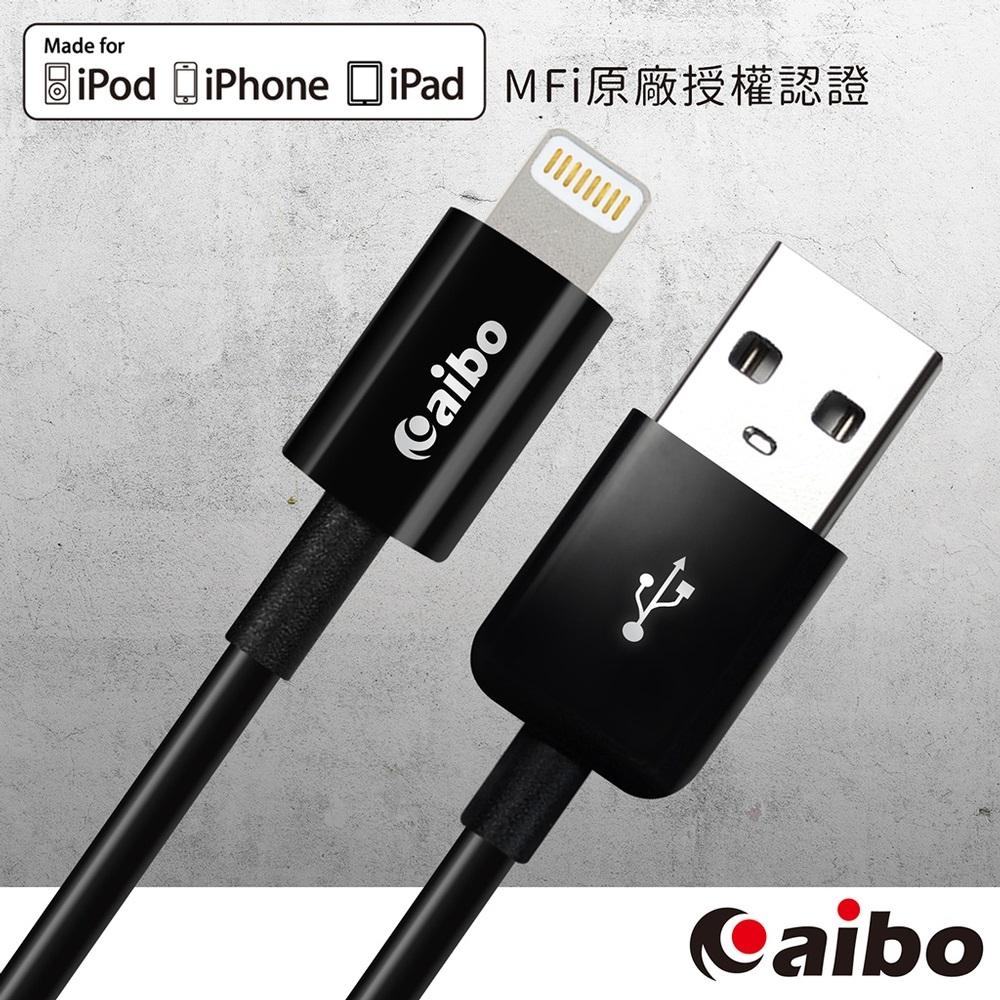 aibo MFi原廠認證 Lightning 8pin 傳輸充電線(1M)-黑色