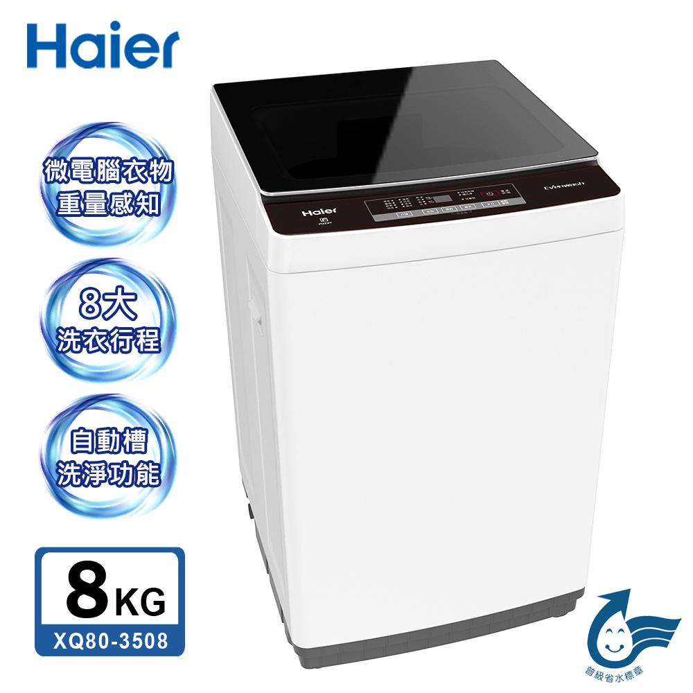 ★加碼送海爾16吋變頻搖控風扇(市價1990)★【海爾Haier】8公斤全自動洗衣機(XQ80-3508)經典白 送基本安裝