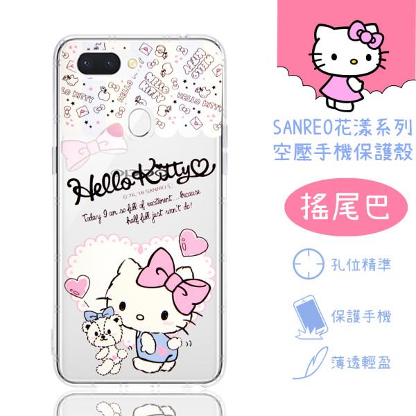 【Hello Kitty】OPPO R15 Pro 花漾系列 氣墊空壓 手機殼(搖尾巴)