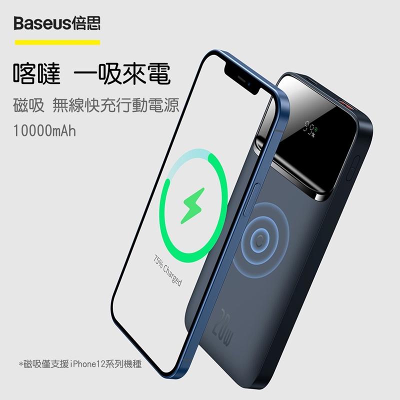 Baseus 倍思磁吸無線快充行動電源10000mAh PPCXW10藍色