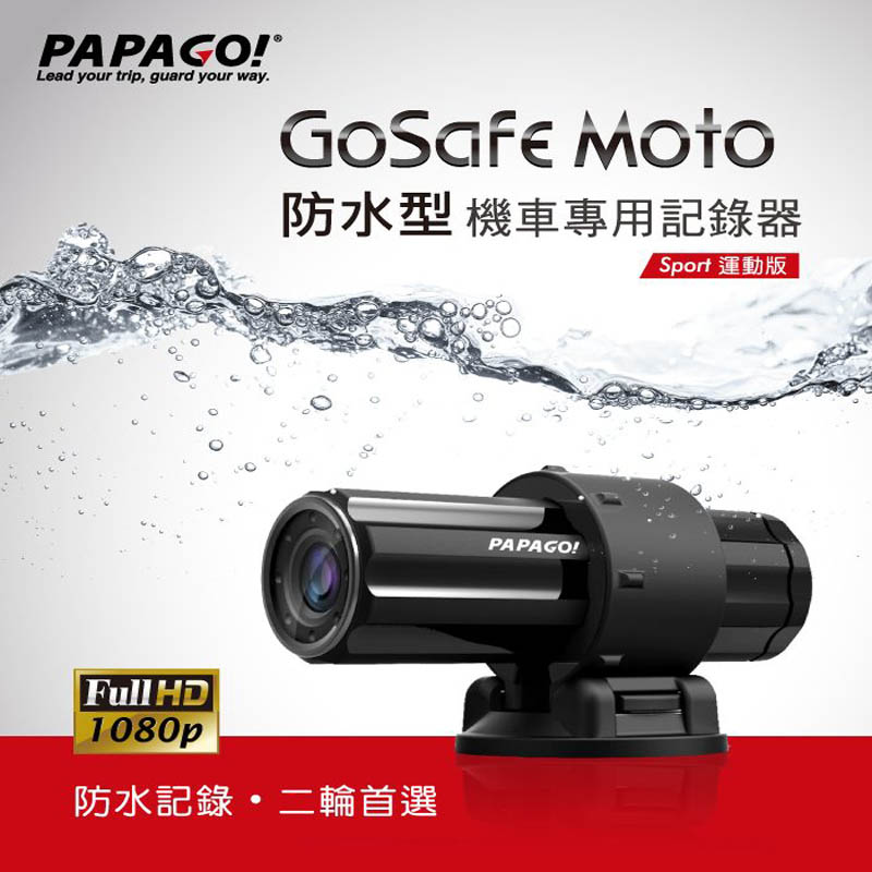 ★開館慶8折UP★ PAPAGO!GoSafe Moto 防水型機車專用記錄器