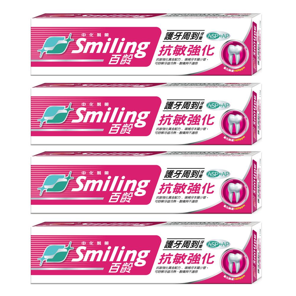 【百齡Smiling】護牙周到牙膏-抗敏強化(110g)X4條