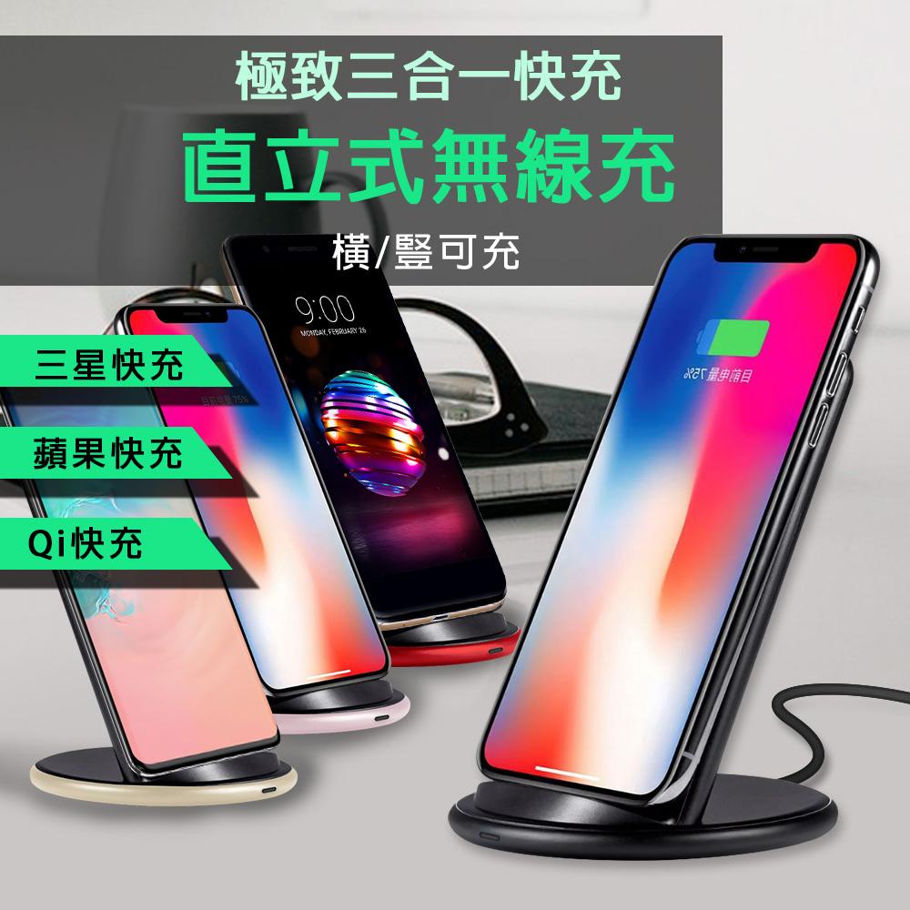 立架式雙線圈 三合一自動變頻 無線充電器 充電板 充電盤(支援三星10w快充、iPhone 7.5w、一般QI 5w) - 純正黑