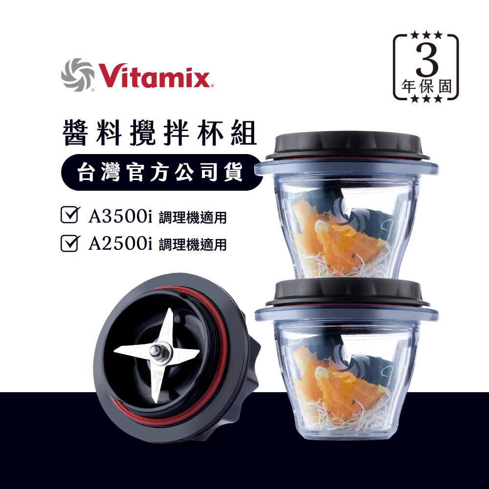 美國Vitamix安全智能調理雙碗組225ml-A2500i與A3500i專用-台灣官方公司貨