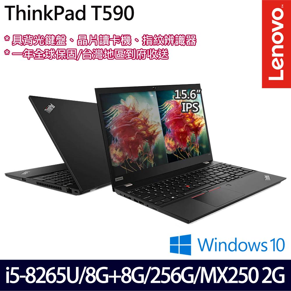 《Lenovo 聯想》T590 20N4CTO1WW(15.6吋FHD/i5-8265U/8G+8G/256G PCIe/MX250/Win10/一年全球保)