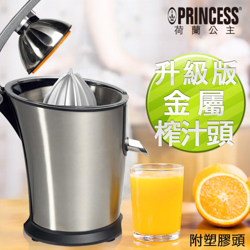 【PRINCESS|荷蘭公主】大馬力榨汁機(ABS+不銹鋼榨汁頭) 201851