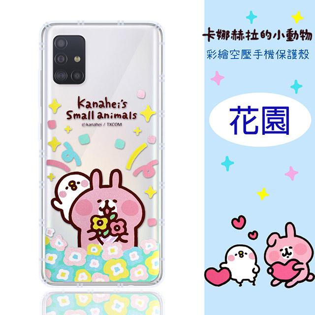【卡娜赫拉】三星 Samsung Galaxy A51 (6.5 吋) 防摔氣墊空壓保護套(花園)