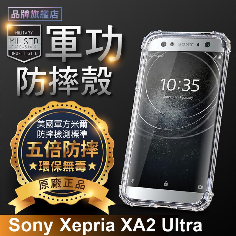 O-ONE軍功防摔殼 SONY XA2U Ultra 軍功防摔手機殼 美國測試高規格手機殼 透明