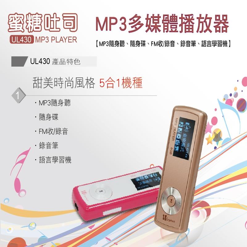 Ergotech人因科技 蜜糖吐司MP3多功能隨身聽 咖啡色UL430C0