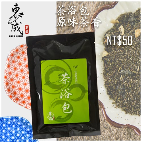 【東成茗品】包種茶浴包 (50g,共10包)