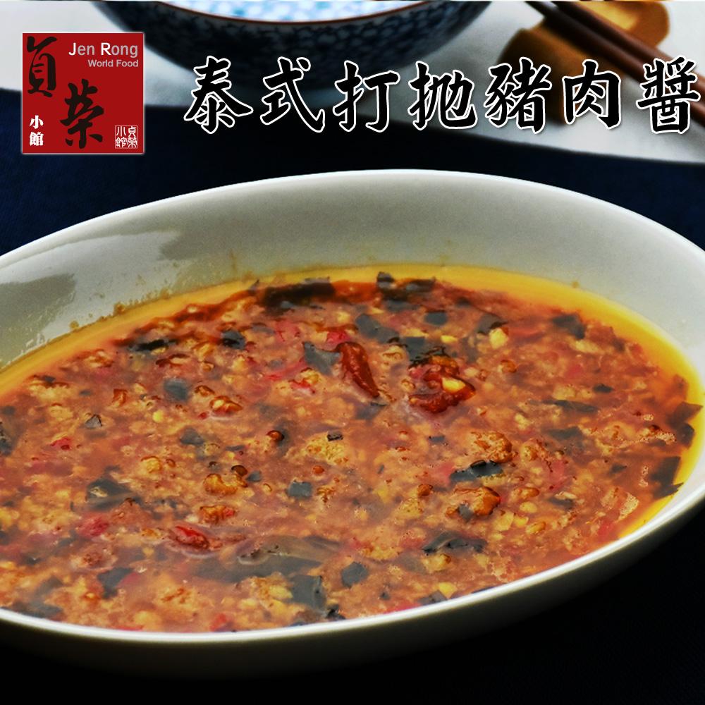 預購《貞榮小館》泰式打拋豬肉醬(160g/包,共三包)