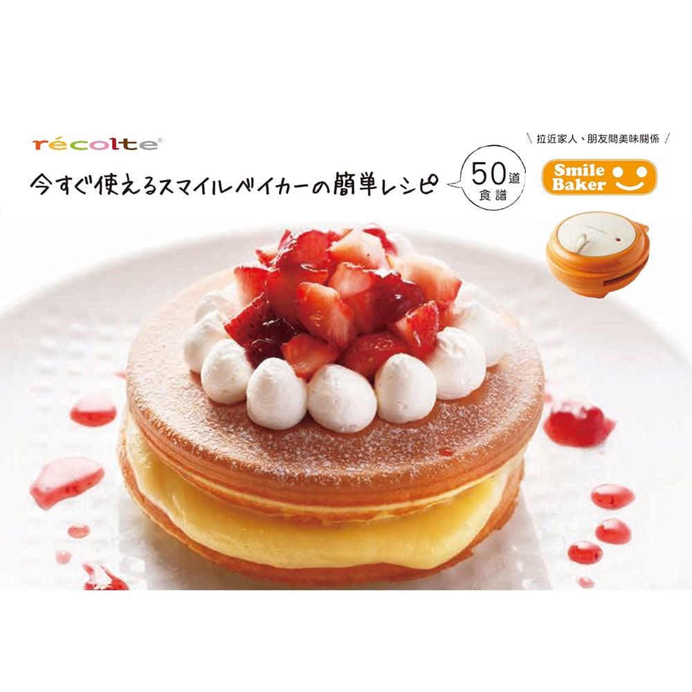 recolte日本麗克特|smile baker 微笑鬆餅機專用精緻鬆餅食譜(中文版)