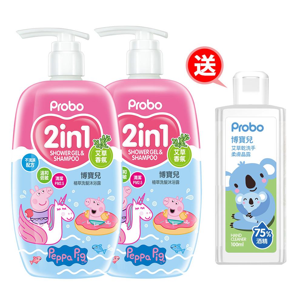 【博寶兒】佩佩豬植萃洗髮沐浴露二合一500ml x2入- 艾草香氛 送乾洗手