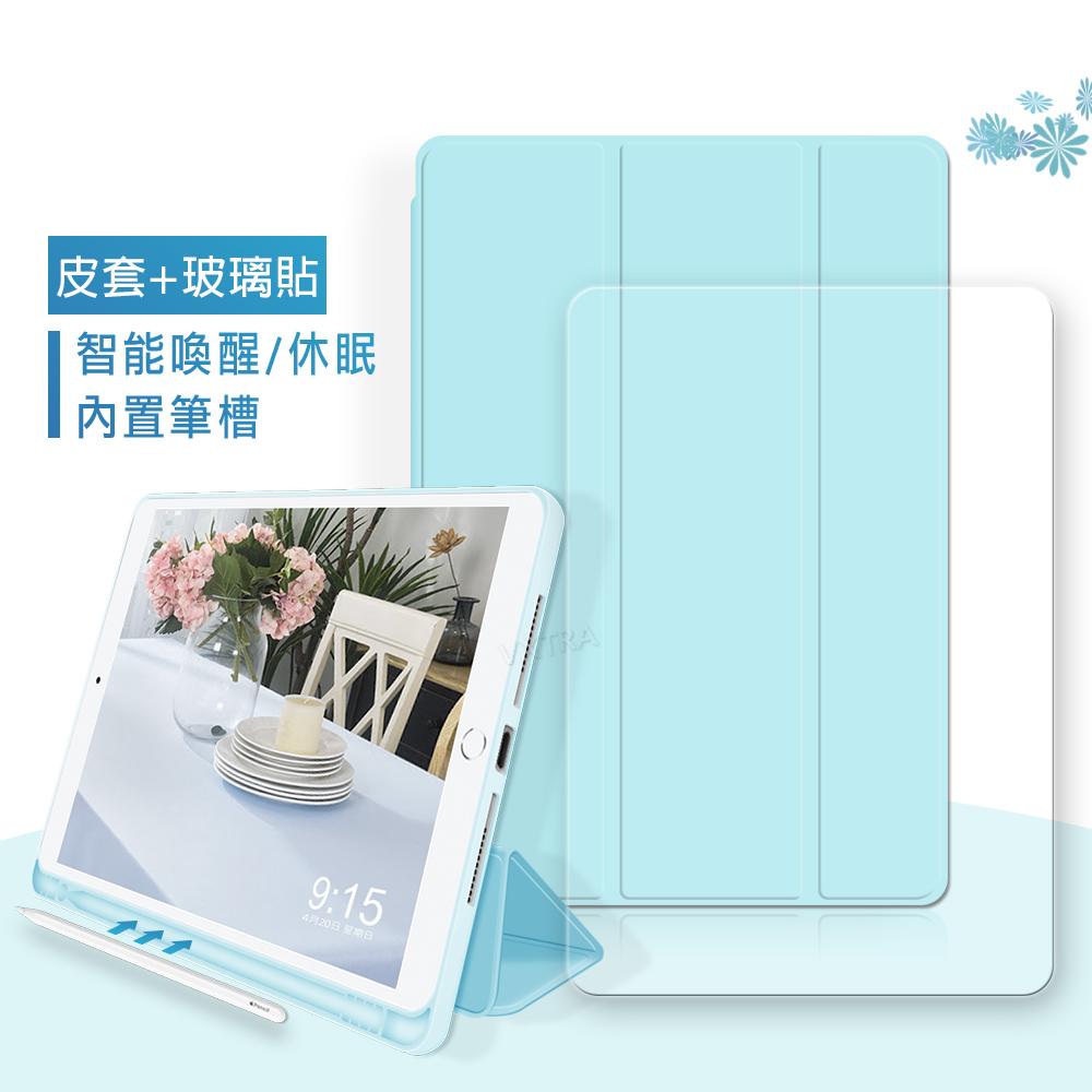 VXTRA筆槽版 2020/2019 iPad 10.2吋 共用 親膚全包覆皮套(清新水藍)+9H鋼化玻璃貼(合購價)