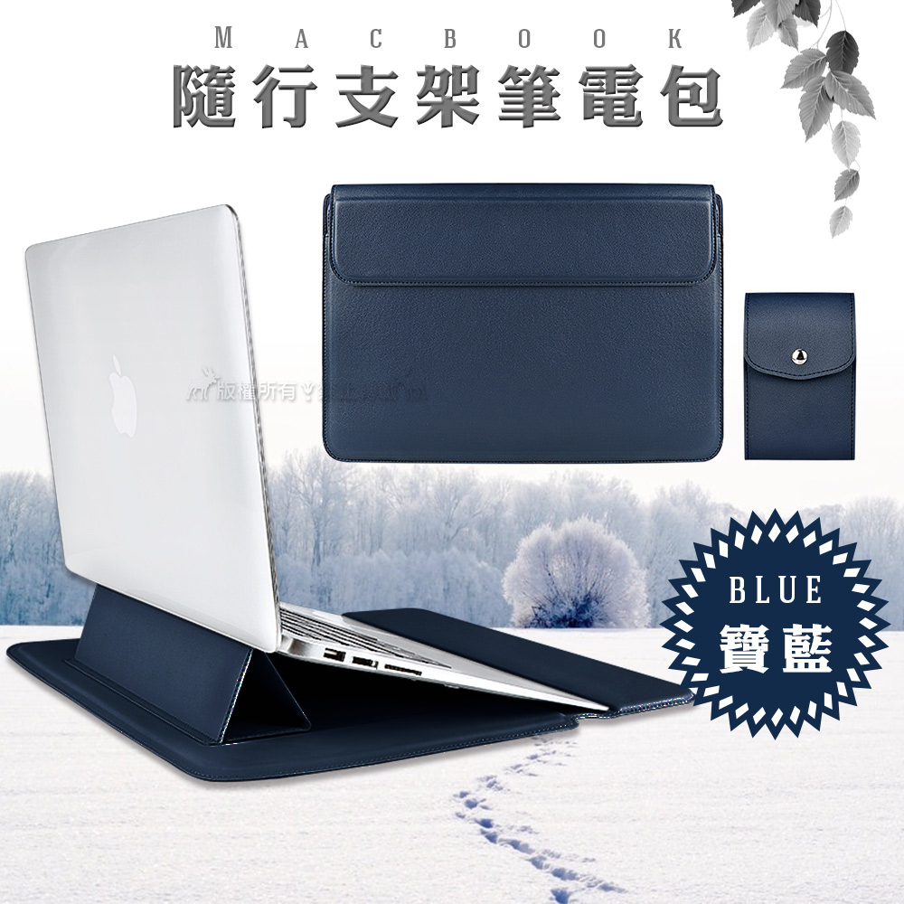 14.1吋 隨行多功能散熱支架內膽包+收納袋 Macbook/各大廠等適用筆電包(寶藍色)