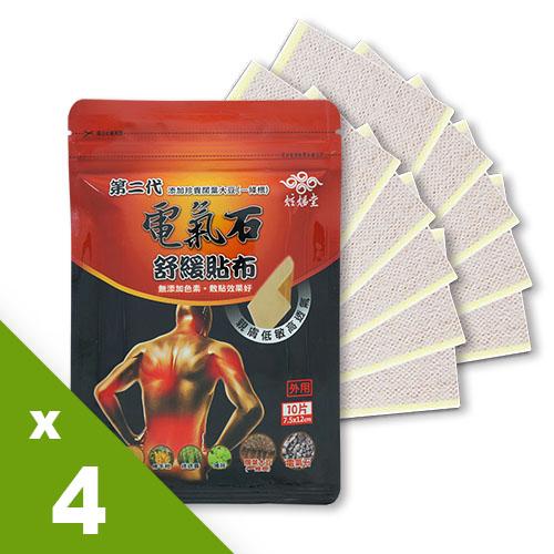 【超值優惠】【炫煬堂】第二代電氣石舒緩貼布(10片/包)x4