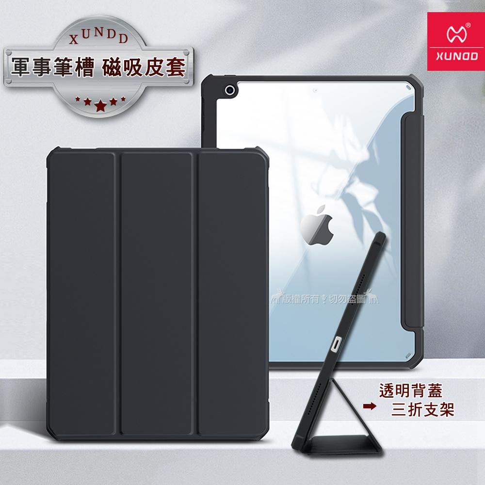 XUNDD軍事筆槽版 2020/2019 iPad 10.2吋 共用 鏡頭全包休眠喚醒 磁吸支架平板皮套(極簡黑)